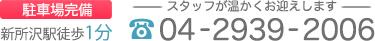 駐車場完備 -スタッフが温かくお迎えします- 新所沢駅徒歩1分 04-2939-2006